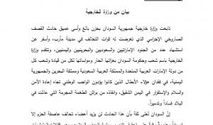 بيان من وزارة الخارجية بشأن حادث القصف الصاروخي الإجرامي الذي تعرضت له قوات التحالف في مدينة مأرب اليمنية