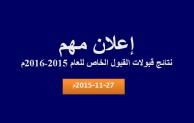 نتائج قبولات القبول الخاص  للعام 2015-2016م