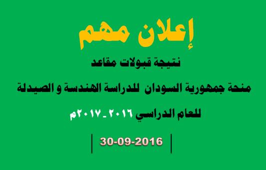 إعلان قبولات المنحة للعام 2016-2017م