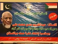 حفل وداع بمقر اقامته علي شرف الاستاذ / عبدالكريم حسن محمد علي