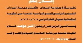 اعلان مهم فتح باب التقديم للمنح للعام الدراسي ٢٠١٨-٢٠١٩م