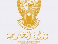 وزارة الخارجية تتوجه بالشكر