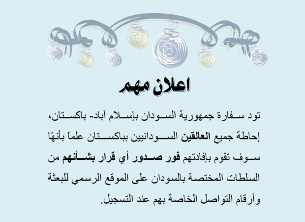 اعــــلان مـــهـــم