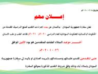 اعلان عن فتح باب التقديم لمنح الطب و طب الاسنان