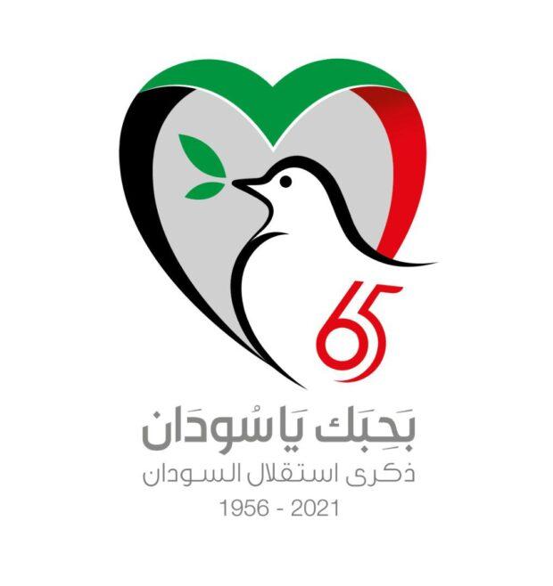 الذكرى الــ٦٥ لاستقلال السودان