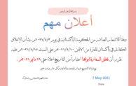 اعلان مهم عطلة عيد الفطر المبارك