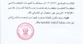 اعلان بخصوص تجديد الجواز