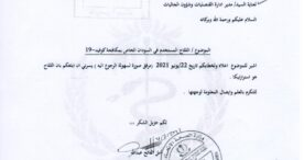 لقاح كورونا المستخدم في السودان