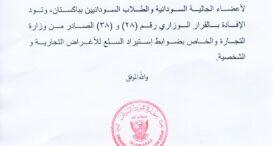 قرار رقم 28و 38 الصادر من وزارة التجارة